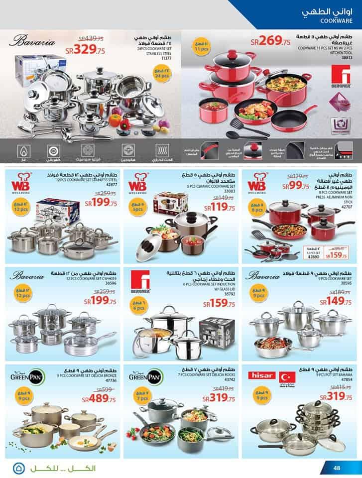saco offers مستلزمات المطبخ