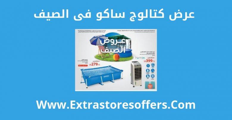 saco offers