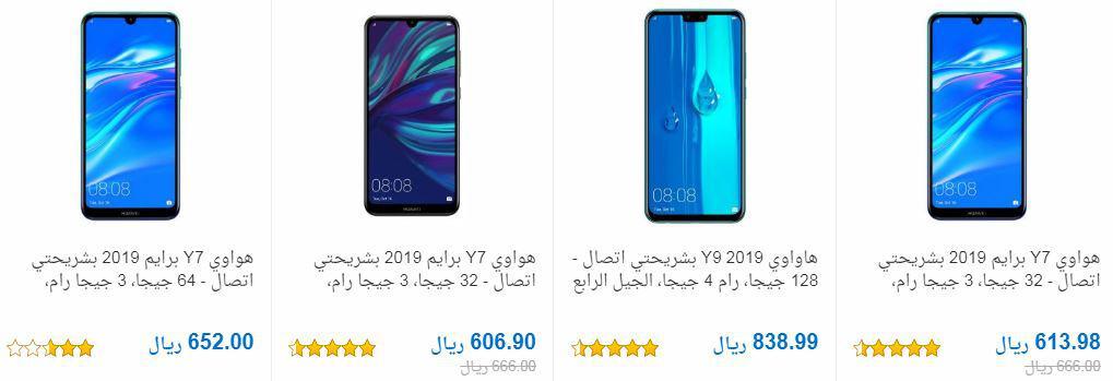 30c90907c souq com ksa mobile خصومات حتى 38% عروض الجوالات - extrastoresoffers