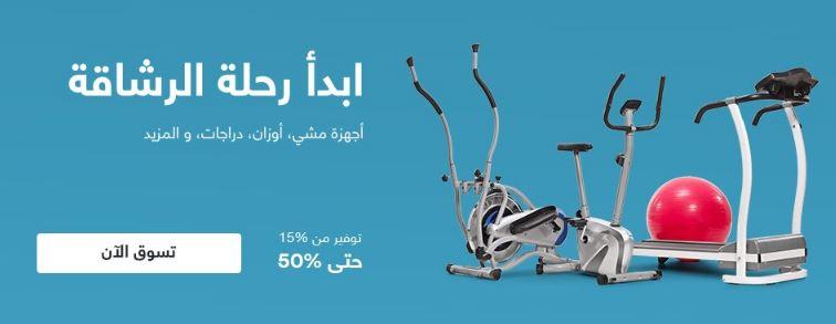 souq ksa offers اجهزة رياضية