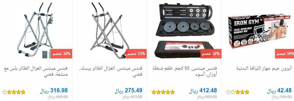 اجهزة رياضية من سوق