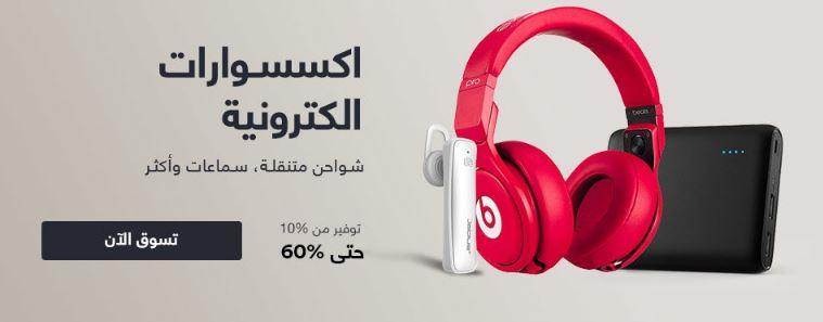 souq ksa offers اكسسورات الالكترونيات