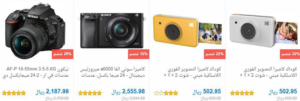souq ksa offers كاميرات