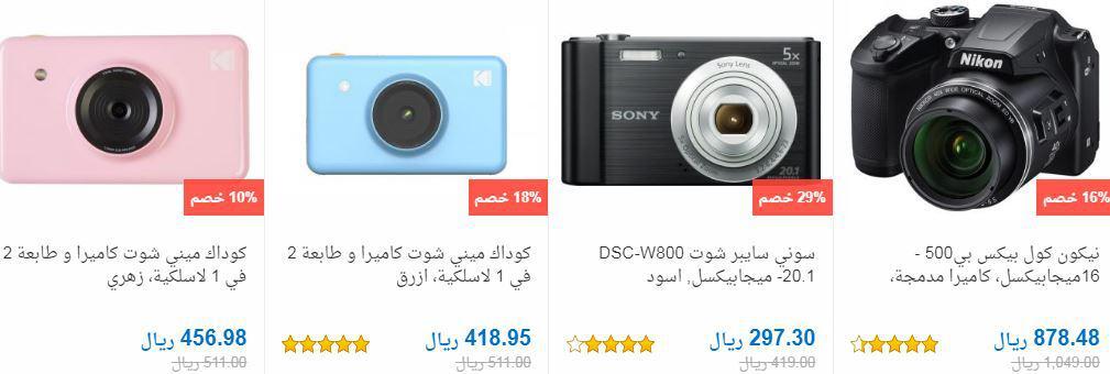 كاميرات سوق السعودية