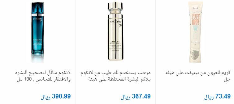 souq ksa offers مستلزمات الجمال