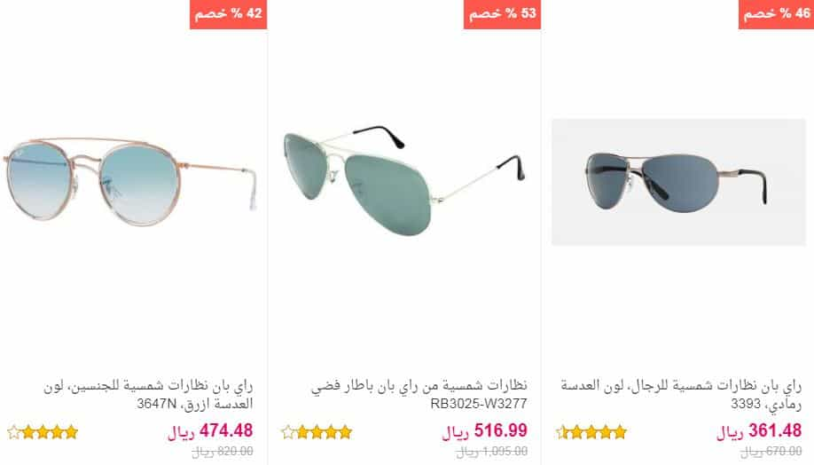 souq ksa offers نظارات