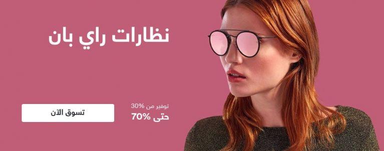souq ksa offers نظارت