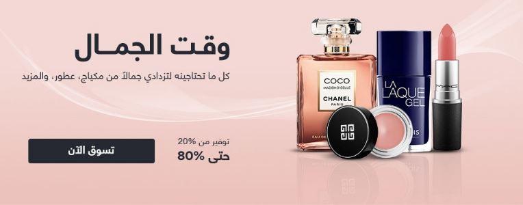souq ksa offers وقت الجمال