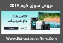 souq ksa offers