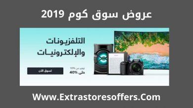 Photo of souq ksa offers خصومات تصل الى 60%