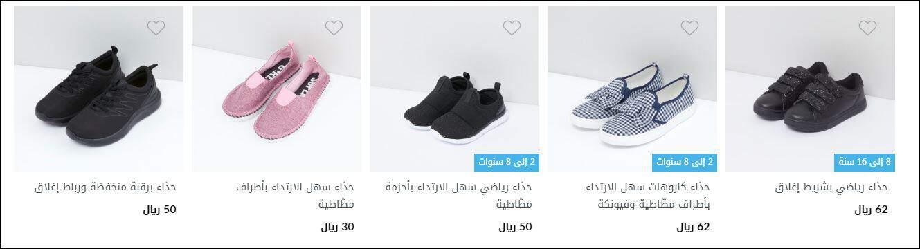 عروض العودة للمدارس سيتي ماكس أحذية