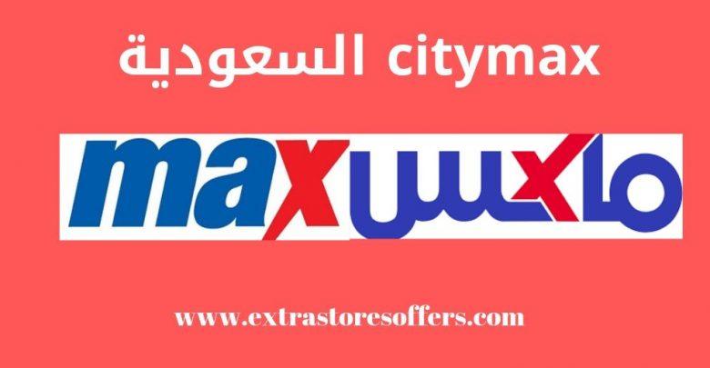 السعودية citymax