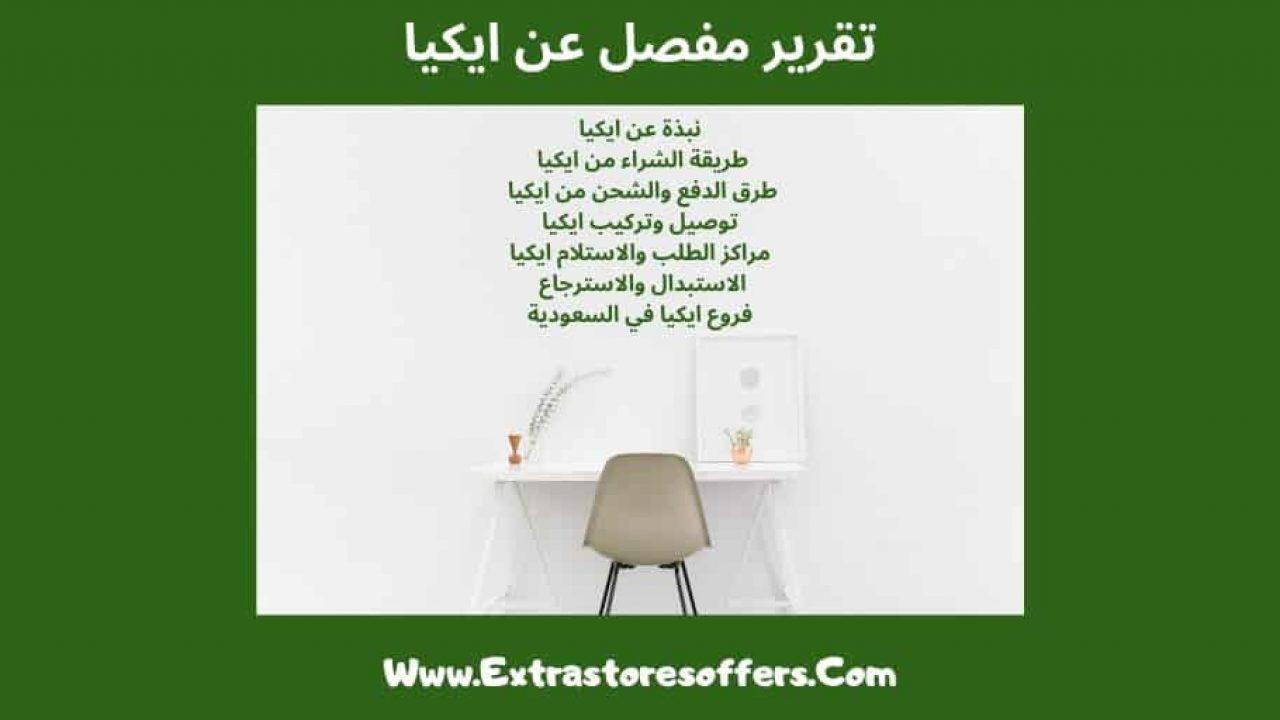 ايكيا السعودية تقرير كامل عن التسوق والدفع المدونة Extrastoresoffers