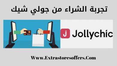 Photo of تجربة الشراء من جولي شيك واجدد العروض