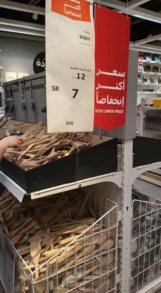 ملعقة خشبية من ايكيا