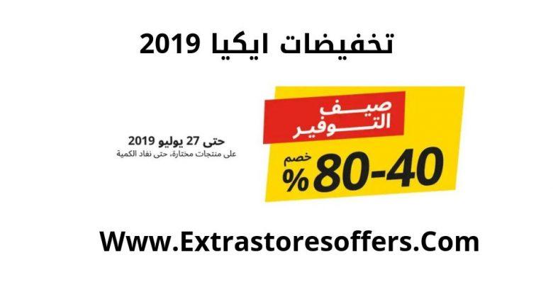 6b9629908 تخفيضات ايكيا 2019 خصومات تصل الى 80% افضل عروض - extrastoresoffers