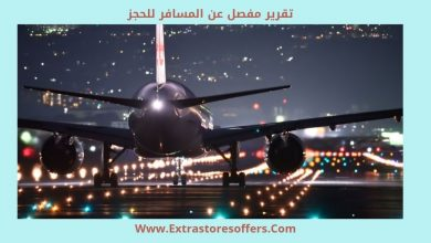 Photo of المسافر للحجز تقرير مفصل عن الحجز والخصومات
