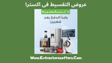 Photo of تقسيط اكسترا عروض اشترى الان وادفع بعد شهرين