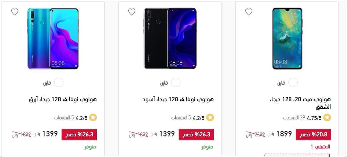 جوالات هواوي الاعلى سعر من اكسترا