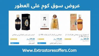 سوق دوت كوم السعودية عطور الاسعار والخصومات