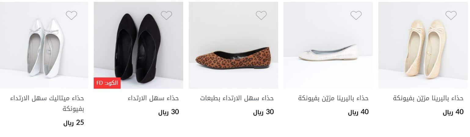 صور احذية العيد من max باليرينا
