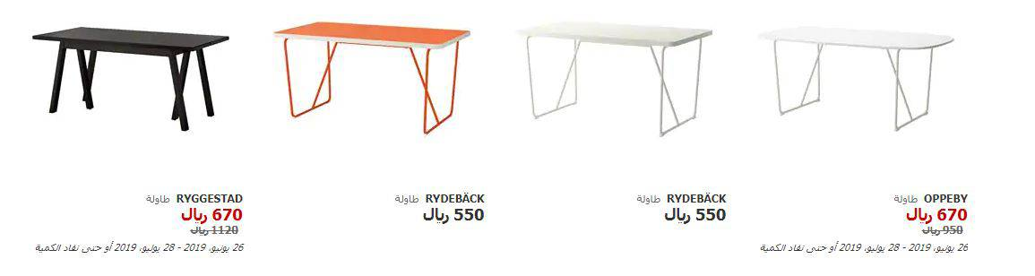 طاولات ايكيا للمجالس ل 4 مقاعد