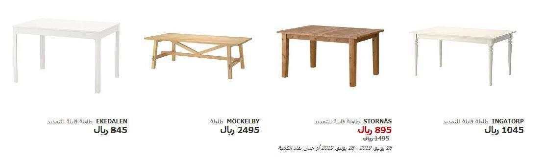 طاولات ايكيا للمجالس ل6 مقاعد