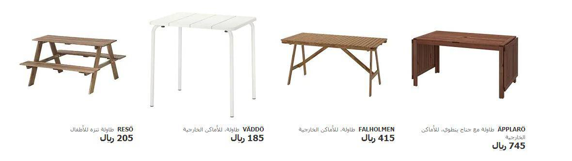 طاولات للاماكن الخارجية من ايكيا