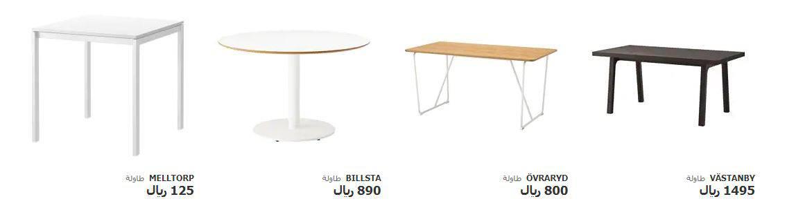 طاولات للمجالس ل4 مقاعد