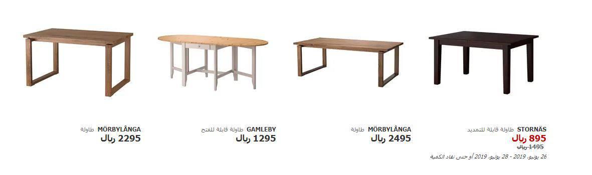 طاولات للمجالس ل6 مقاعد