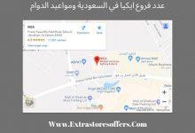 عدد فروع ايكيا في السعودية ومواعيد الدوام