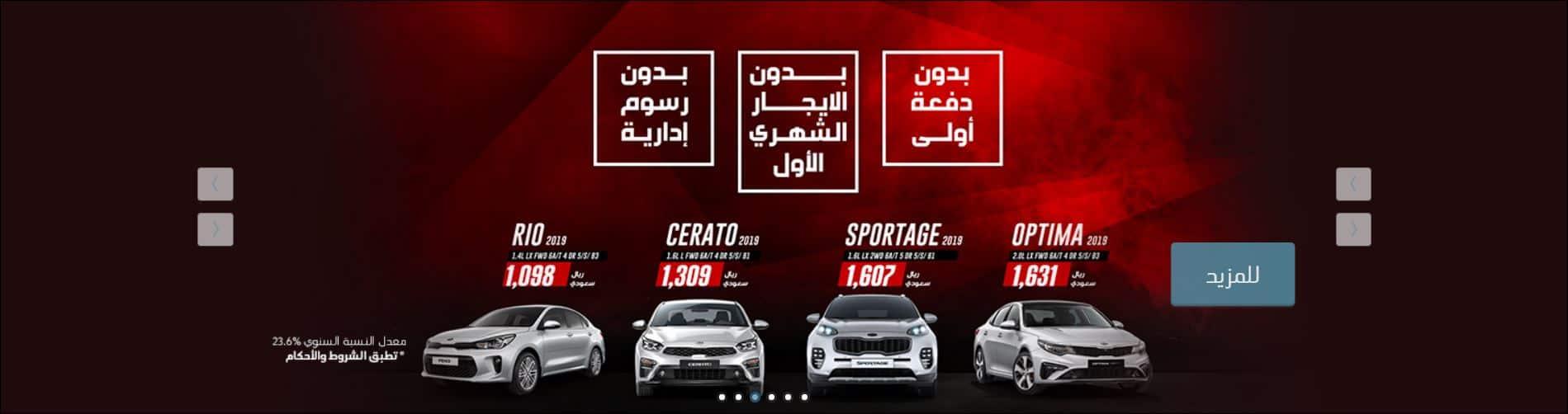 عروض السيارات في السعودية بالتقسيط من عبداللطيف الجميل سياررات ريو وسيراتو واوبتيما وسبورتاج