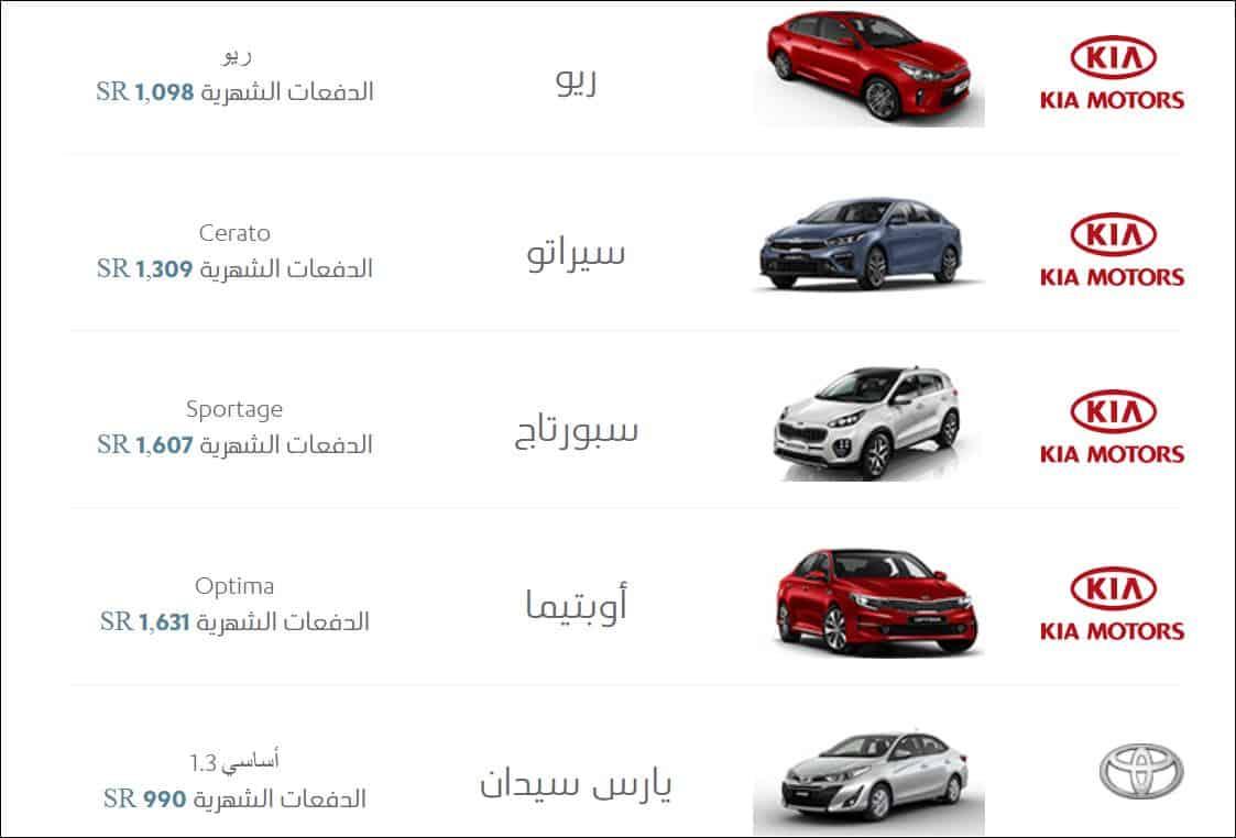عروض السيارات في السعودية بالتقسيط من عبداللطيف الجميل