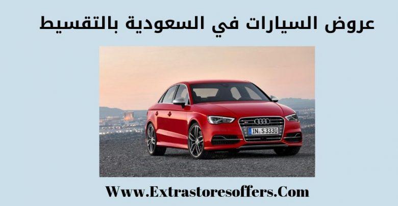 عروض السيارات في السعودية بالتقسيط