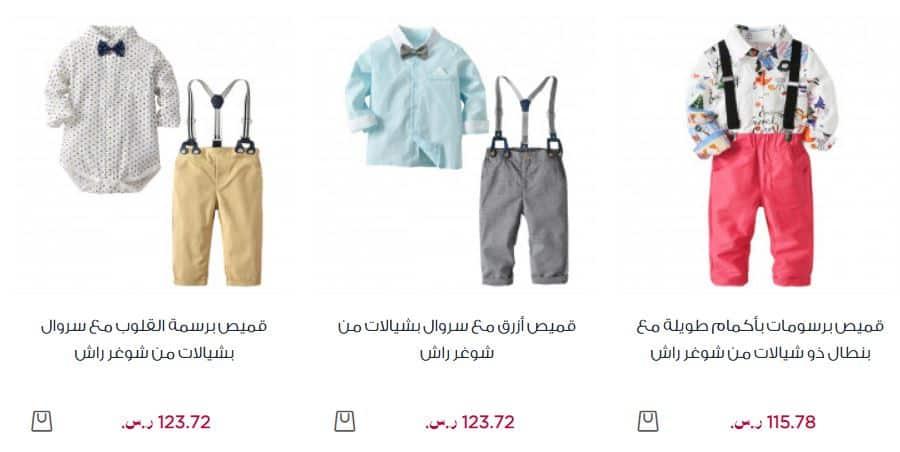 ملابس الاولاد