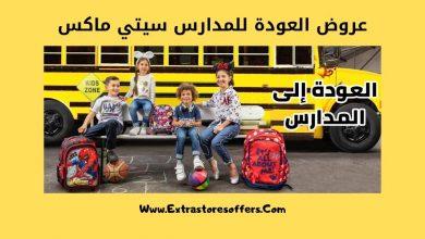 Photo of عروض العودة للمدارس سيتي ماكس 2019