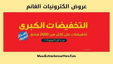Photo of عروض الكترونيات الغانم الكبري خصم حتى 20%