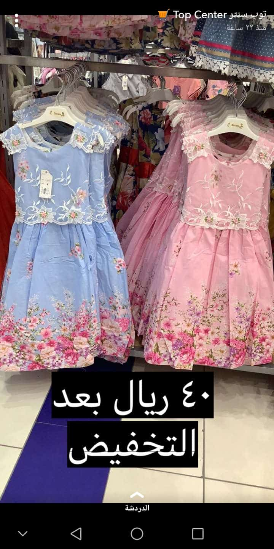 صور عروض توب سنتر فستان اطفال