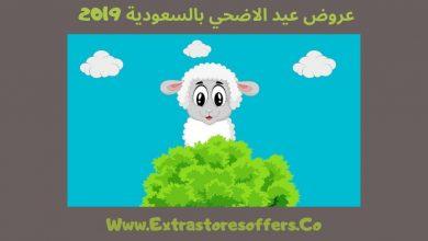 عروض عيد الاضحى 2019 السعودية