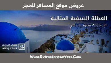 Photo of كود المسافر 2019 لحجز الطيران والفنادق