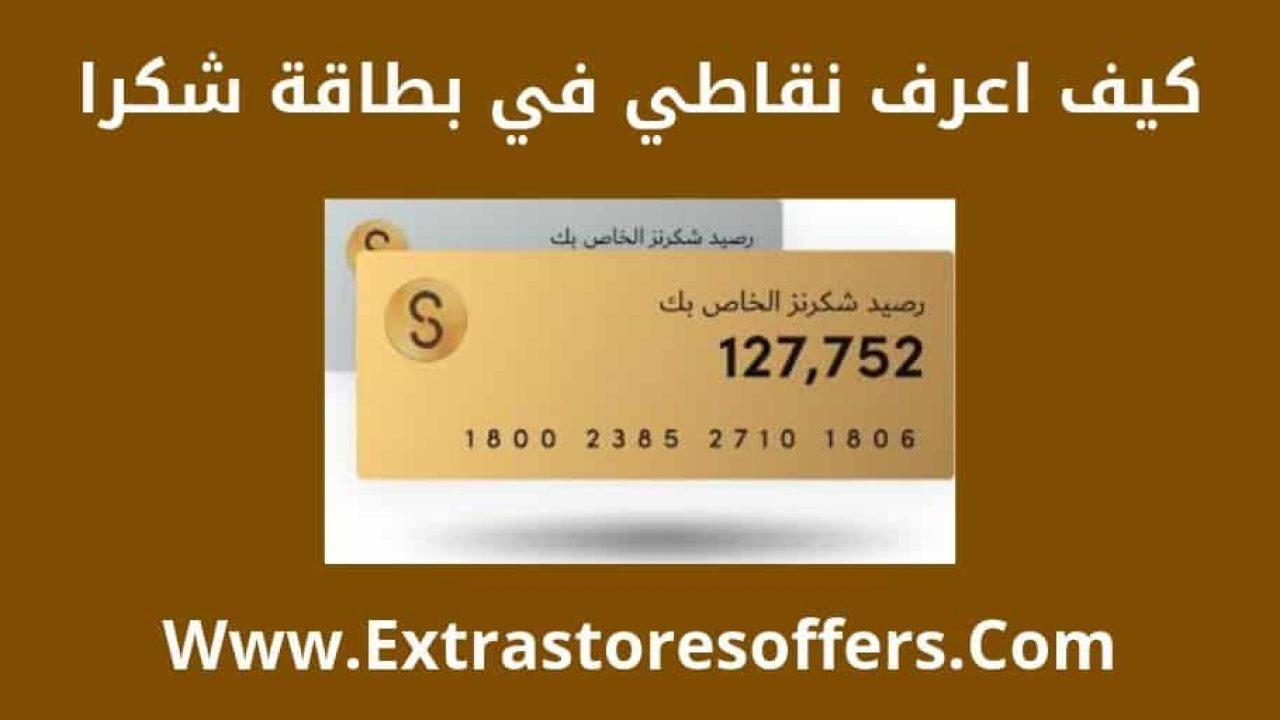 كيف اعرف نقاطي في بطاقة شكرا سنتربوينت المدونة Extrastoresoffers