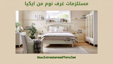 غرف نوم من ايكيا