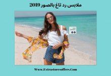 ملابس رد تاغ بالصور 2019