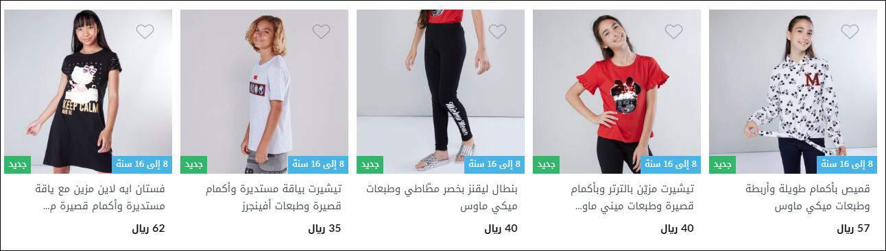 عروض العودة للمدارس سيتي ماكس ملابس للبالغين