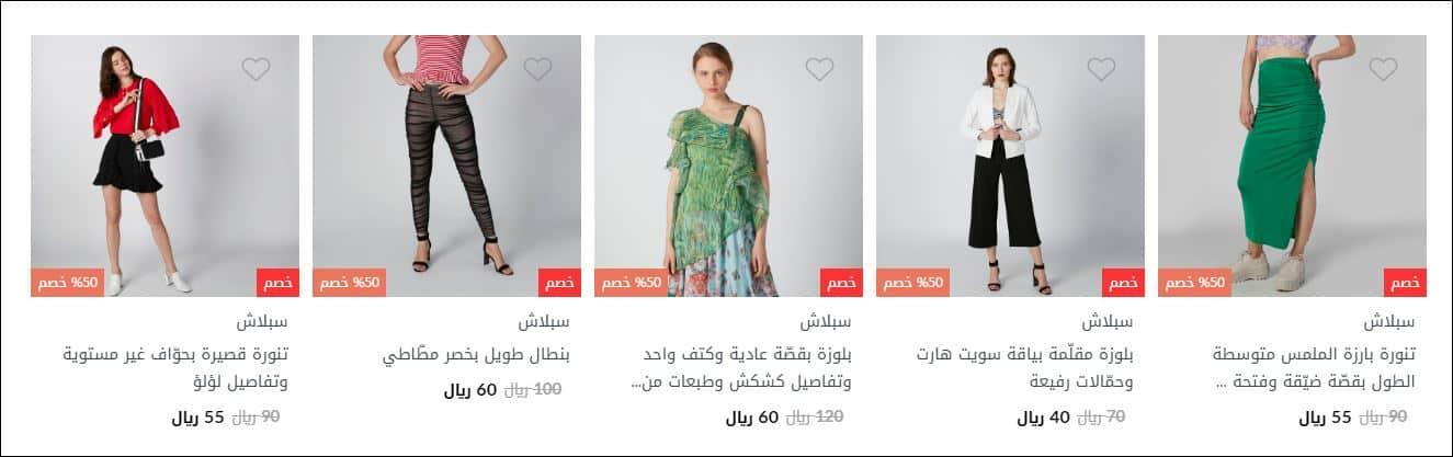 ملابس صيفية للنساء
