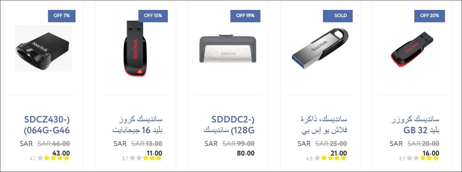 منتجات التخزين