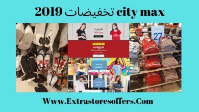 city max تخفيضات 2019