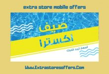 extra store mobile offers