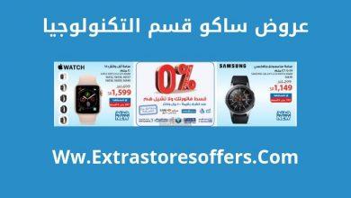 Photo of saco catalog قسم التكنولوجيا اسعار تبدأ من 39 ريال