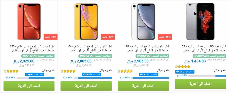 dd63f5544 كوبون خصم سوق كوم السعودية. اليكم كافة العروض المتوفرة اليوم ...